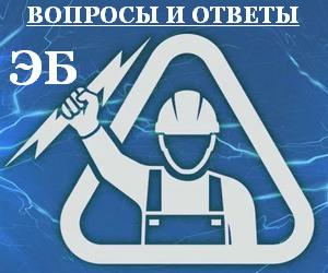Сайт самоподготовки по электробезопасности электробезопасность порядок обучения