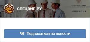 СПЕЦВИП.РУ в ВКонтакте
